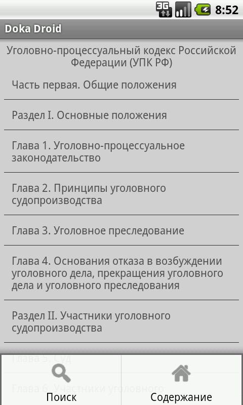 ДокаПраво: кодексы и законы РФ - screenshot