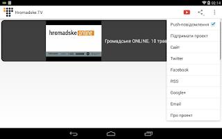 Screenshot of Hromadske.TV