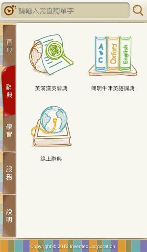 Screenshot for Dr.eye 譯典通 in Hong Kong Play Store