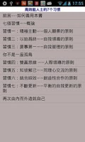 Screenshot of 高效能人士的7個習慣