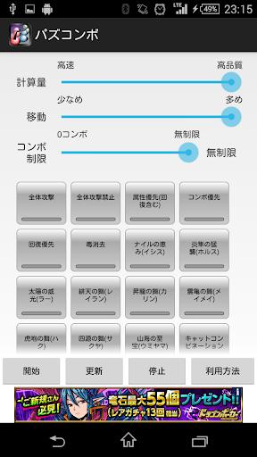 玩解謎App|パズコンボX(モジュール)免費|APP試玩