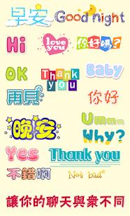 我的聊天美型字貼圖