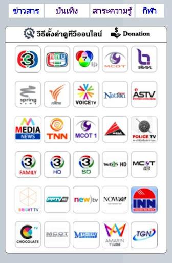ThaiTV ไทยทีวีออนไลน์
