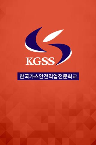 한국가스안전직업전문학교