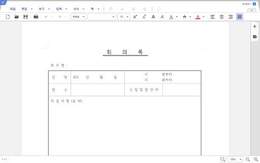 【免費商業App】한컴오피스 한글 2014-APP點子