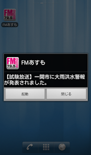 FMあすも of using FM++- screenshot thumbnail