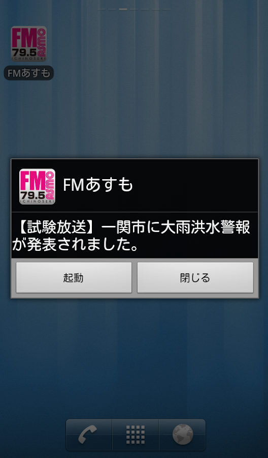 FMあすも of using FM++- screenshot