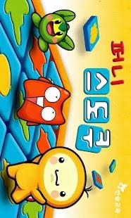 玩教育App|재미나라-퍼니 스도쿠免費|APP試玩