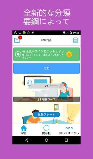無料教育Appの中国語を学ぶーHello HSK5級|記事Game