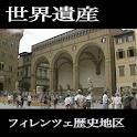 MOV・Firenze3ITALYWorldHeritage logo