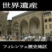 MOV・Firenze3ITALYWorldHeritage