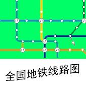 全国地铁线路图