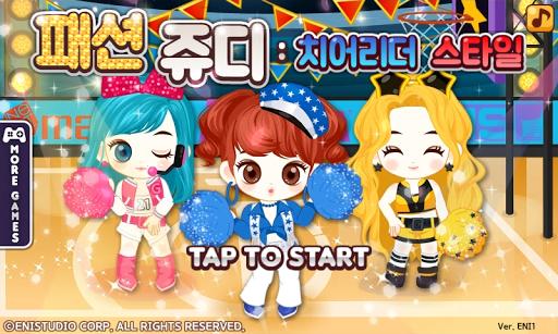 패션쥬디: 치어리더 스타일 - 옷입히기 게임