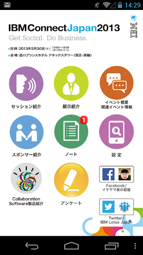 IBM Connect Japan 2013