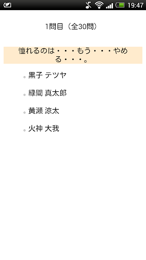 セリフクイズ!~黒子のバスケ~
