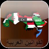 القوانين العربية