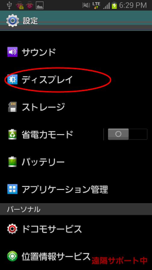 あんしん遠隔サポート- screenshot