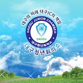 한국청년회의소 대구JC
