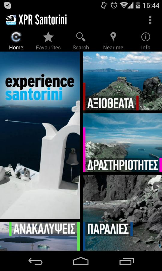 Santorini Experience GR - screenshot