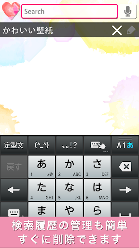玩免費個人化APP|下載watercolor  検索ウィジェット app不用錢|硬是要APP