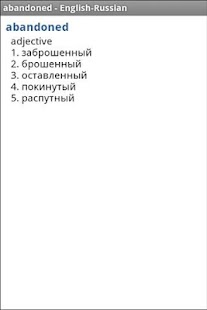 MSDict English>Russian Diction - screenshot thumbnail
