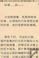 Screenshot of 赘婿