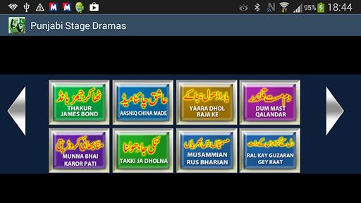 Punjabi Stage Dramas