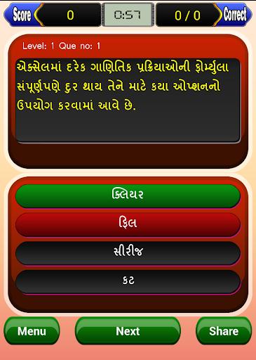 CCC Quiz + Books - Gujarati