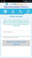 Screenshot of Разработка бизнес-плана, ТЭО
