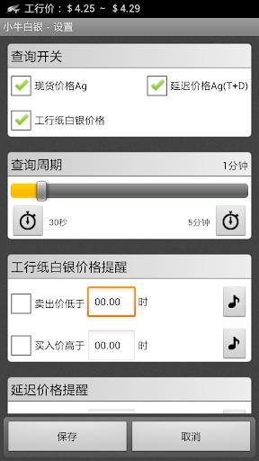 【免費財經App】小牛白银——快捷查询和提醒白银现货、延期和工商纸白银价格-APP點子