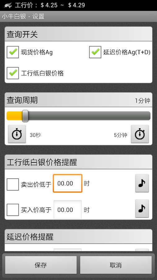 小牛白银——快捷查询和提醒白银现货、延期和工商纸白银价格- screenshot