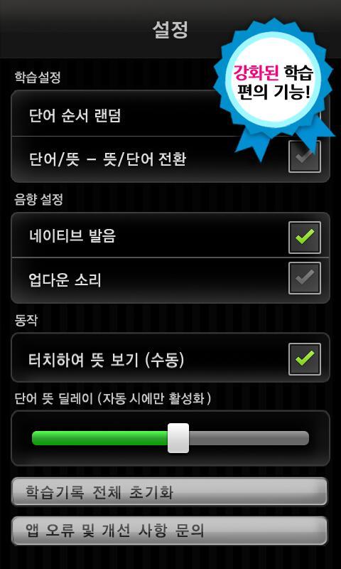 업다운 All 패키지 - screenshot