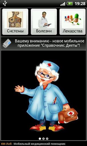 Антибиотики. Справочник.