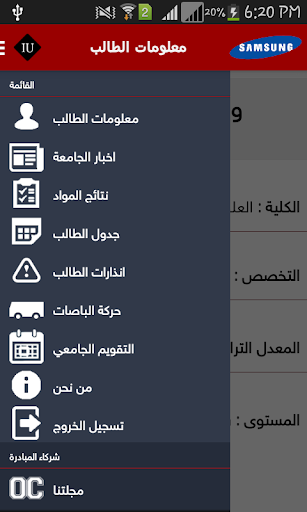 免費教育App|IUApp|阿達玩APP