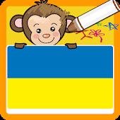 Coloring game Ukrainian