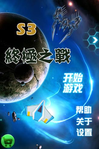 S3 Space war