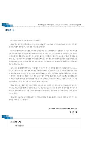 한국광학회