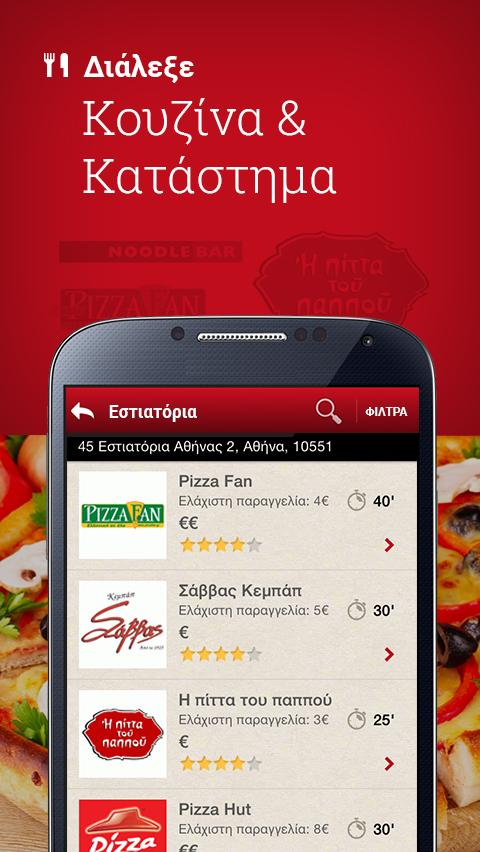 e-FOOD.gr Delivery - screenshot