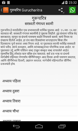 免費下載書籍APP|Gurucharitra in Marathi app開箱文|APP開箱王