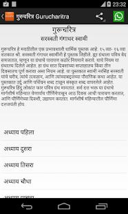 Guru charitra-adhyay 41 song | guru charitra-adhyay 41 song.