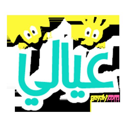 Al3aby By 3eyaly LOGO-APP點子