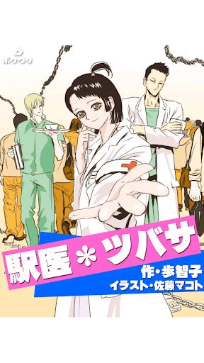 【ドラマノベル】駅医*ツバサ|ポケクリPLUS
