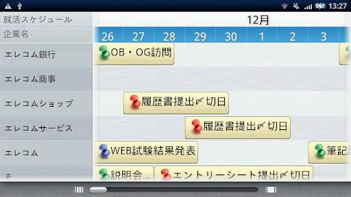 u30b9u30adu30c3u3068u5c31u6d3b for u30b9u30b1u30b8u30e5u30fcu30ebu30b9u30c8u30eau30fcu30c8 1.6.2 Windows u7528 2