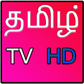 HQ Tamil TV Live