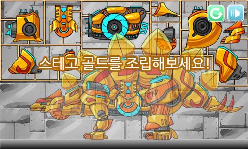 합체 다이노 로봇 - 스테고 골드 공룡게임