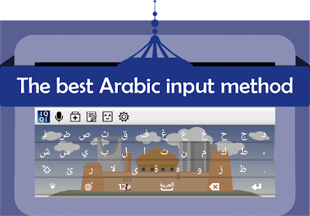 IQQI Arabic Keyboard - Emoji- screenshot thumbnail