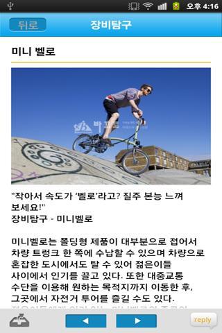 바끄로자전거- screenshot