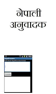 Nepali Translator - screenshot thumbnail