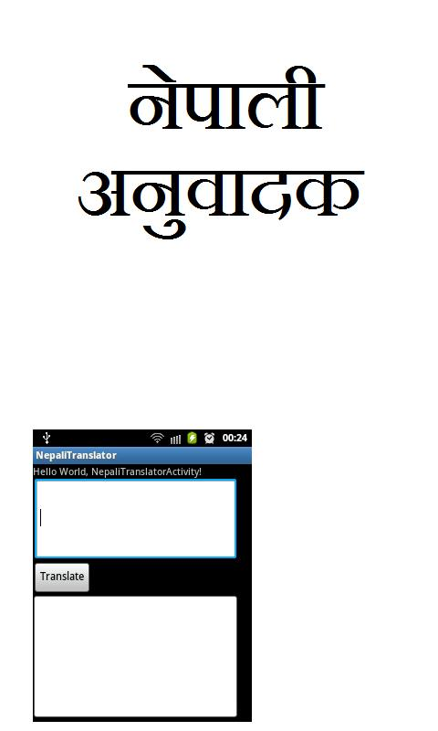 Nepali Translator - screenshot