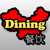 My Child Knows Chinese-Dining